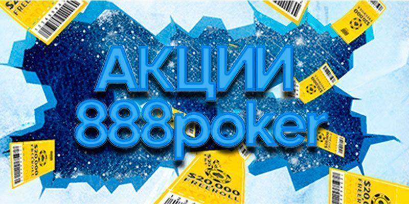 888poker акции покерного рума