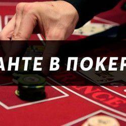 Правила покера: что такое анте и зачем нужна такая ставка?