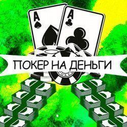 Все о покере на реальные деньги