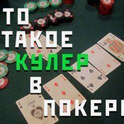 Что такое кулер: рассказываем о нюансах игры в покер