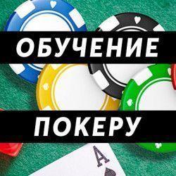 Как научиться покеру