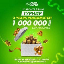 Покерный праздник на полтора миллиона от PokerMatch
