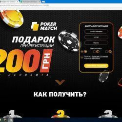 PokerMatch: регистрируемся и получаем бездепозитный бонус без проблем!