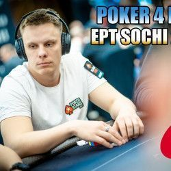 На ПокерСтарс пройдут отборочные сателлиты и спины с розыгрышем билетов на сочинский EPT Open