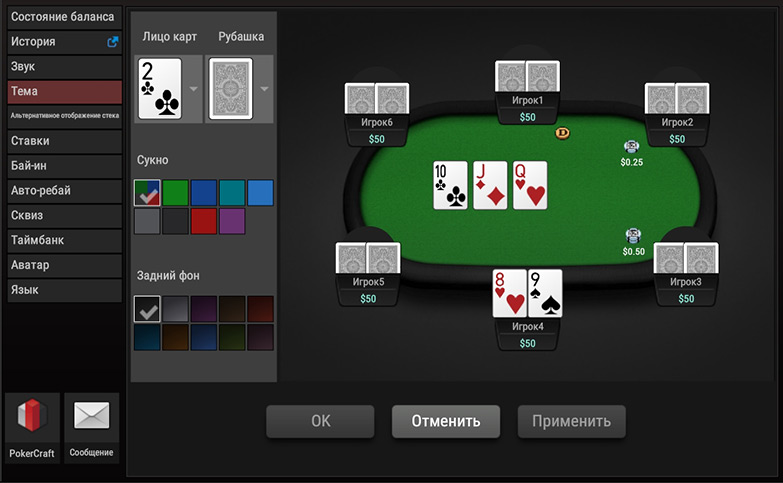 Настройка параметров клиента рума GG PokerOK.