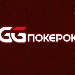 Стоит ли играть на Покер Ок в 2020 году: обзор основных преимуществ рума