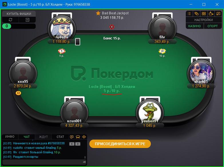 Ставки в российских рублях в руме Покердом.
