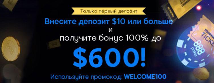 600 долларов в 888 Покер