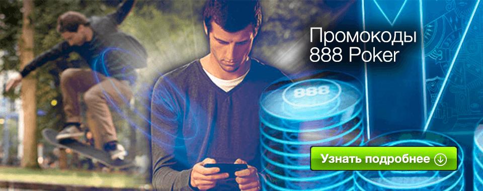 Как получить промокод на 888 Покер
