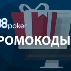 Актуальные промо-акции и коды в 888 Poker