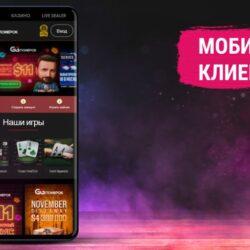 Возможности мобильного клиента ПокерОк для ОС Андроид
